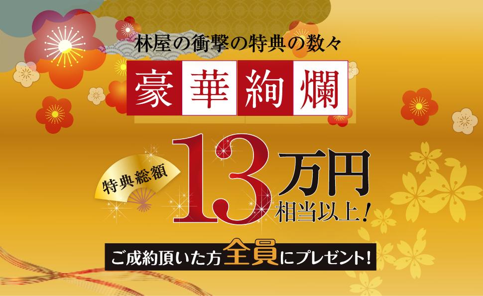 人気6大特典で13万円相当以上!ご成約頂いた方全員にプレゼント!