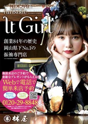 lt Girl
