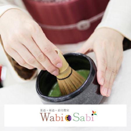 茶道・華道・着付教室WabiSabi
