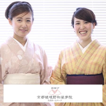 京都嵯峨野和装学院