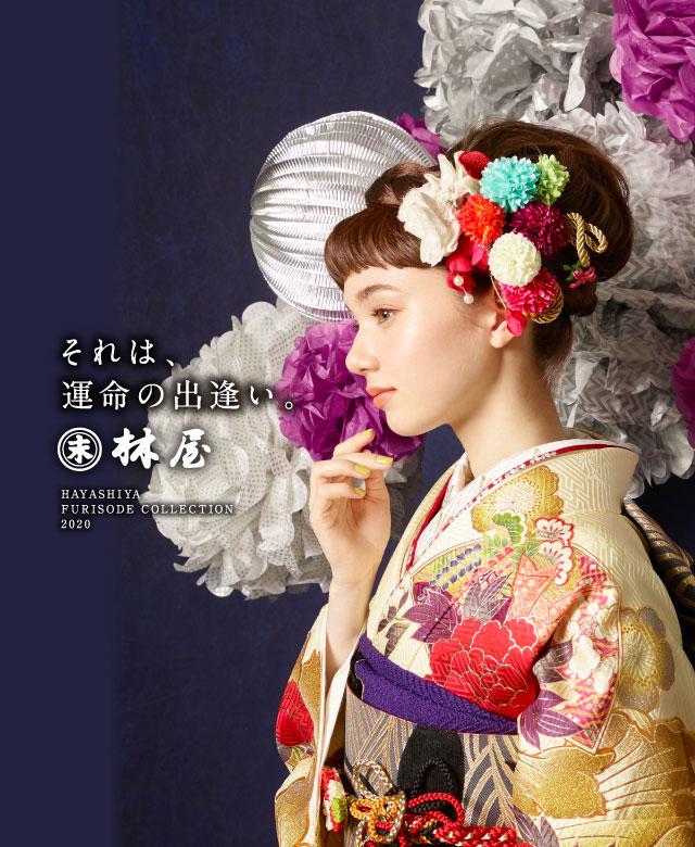 岡山・香川最大の振袖専門店・林屋